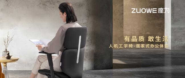 深度赋能人机工程学 ZUOWE座为办公椅打造愉悦生活体验