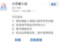 华为小艺输入法1.0.6.300更新:可以调节输入框字体、悬浮键盘优化