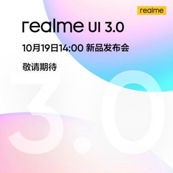 realme UI 3.0国内发布会定于10月19日 或首先向realme GT等手机推送