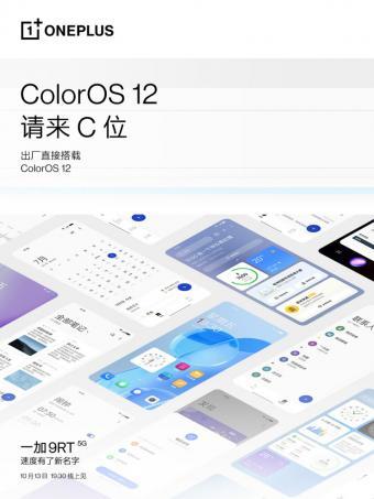 一加9RT手机出厂搭载ColorOS 12 支持与PC互联功能
