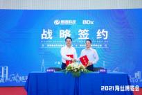 BDx受邀参加第九届亚洲数据中心科技博览会,完成重要战略签约