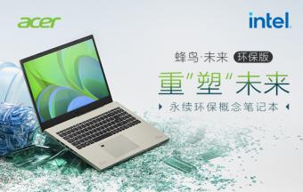 宏碁蜂鸟・未来环保版笔记本发布:搭载高频版i5 预装正版Win11