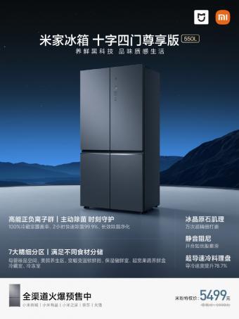 """小米米家首款""""高端冰箱""""十字四门尊享版550L开售 合耗电0.79 度电/天"""