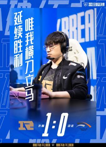 《英雄联盟》S11小组赛RNG累计三连胜 MVP给到WEI盲僧