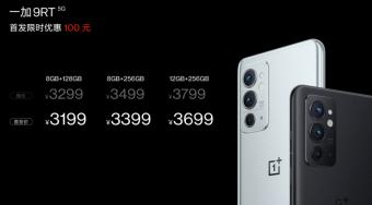 一加 9RT 5G正式发布:8GB+128GB售3199元 附配置参数