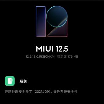 小米11系列获MIUI 12.5.13.0稳定版更新 正开放环境音识别等内测项目