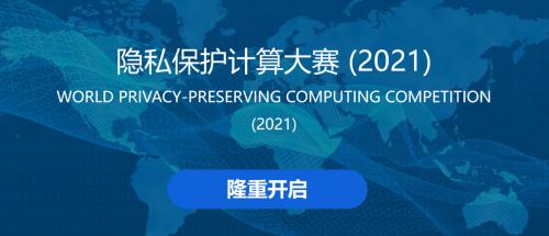 官宣!2021年首届隐私保护计算大赛隆重开启