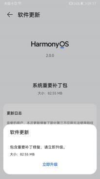 华为P10推鸿蒙OS 2.0系统重要补丁包 优化通信体验建议升级