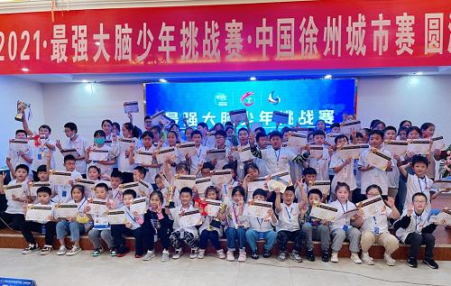最强大脑少年挑战赛·中国徐州城市赛正式开幕