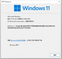 微软宣布开发版Win11系统即将过期 RTM正式版有一年支持周期