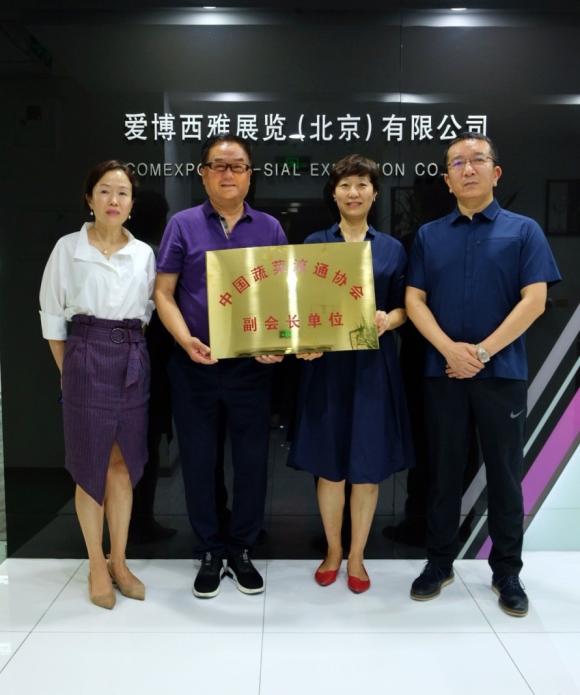中国蔬菜流通协会授牌SIAL国际食品展主办方副会长单位 双方将展开深度合作