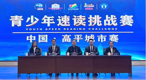 青少年速读挑战赛·中国高平城市赛 正式开幕