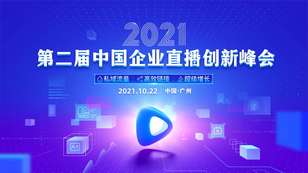 倒计时2天,2021第二届中国企业直播创新峰会相约广州