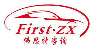 佛思特咨询引领汽车行业变革,全面助力提升汽车行业竞争力