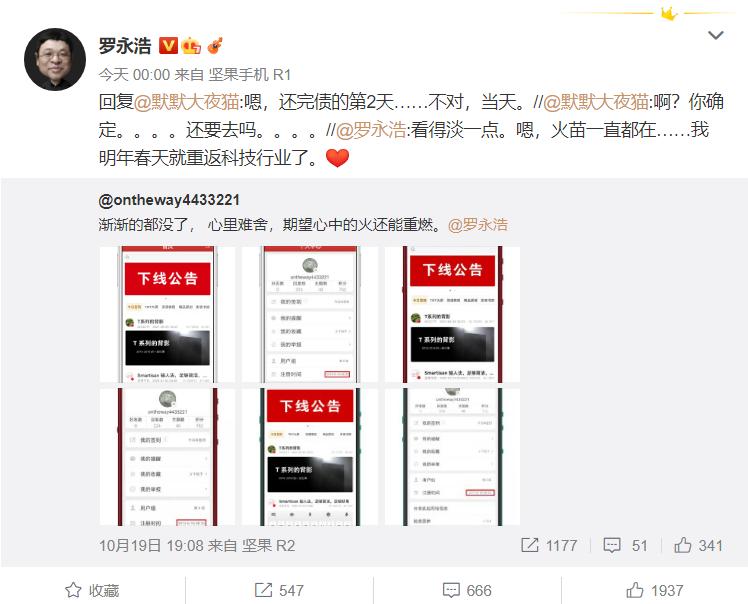 网友感叹锤子论坛下线,罗永浩:看得淡一点 还完债就重返科技行业