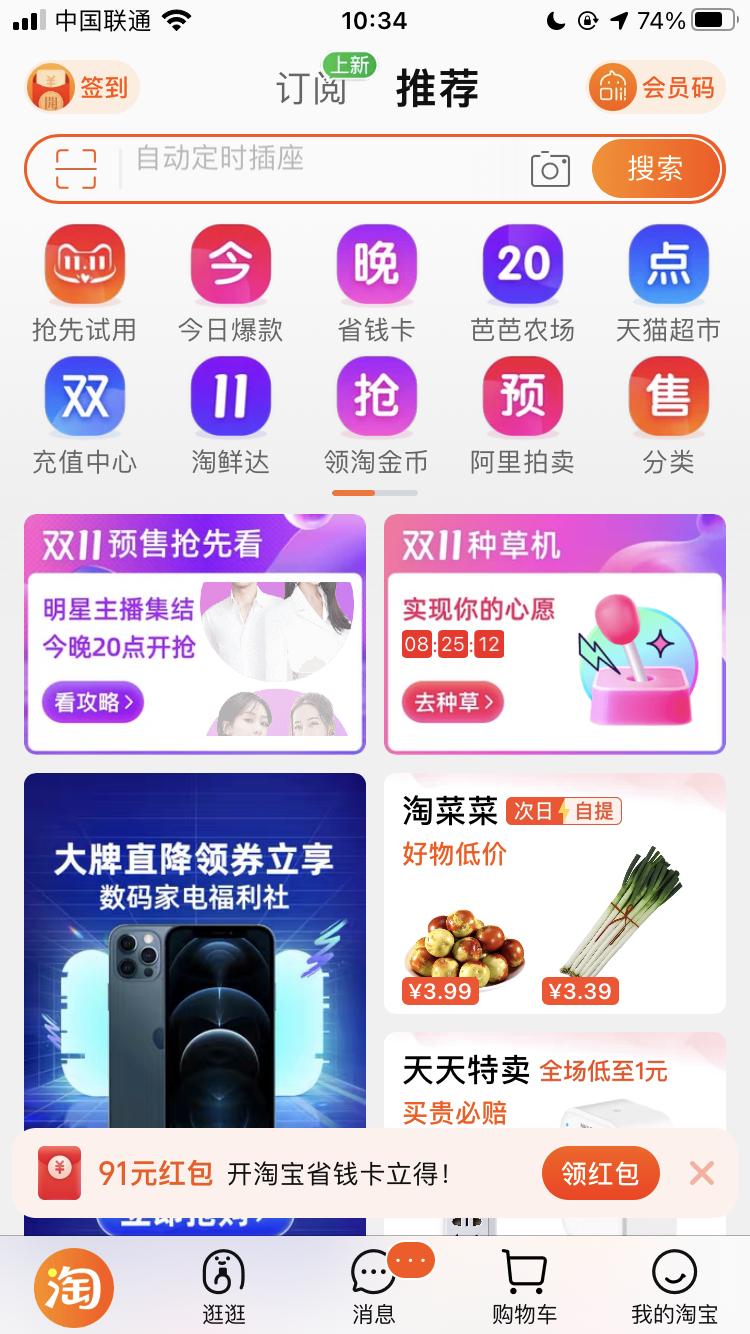 淘宝App首页变了:今晚20点预售 附双11超级红包入口