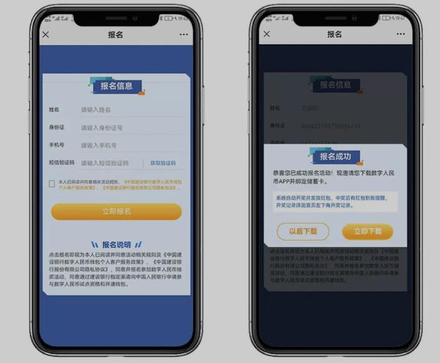 深圳再开新一轮数字人民币活动 中奖即得66-520元无门槛红包