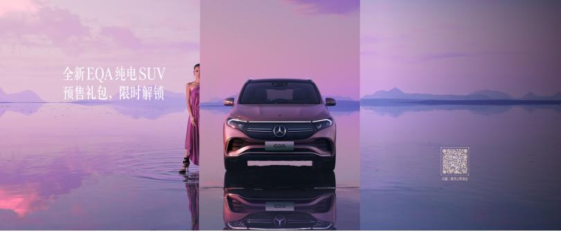 奔驰EQA/EQB两款纯电SUV开启预售:基于GLA和GLB改造而来 37万元