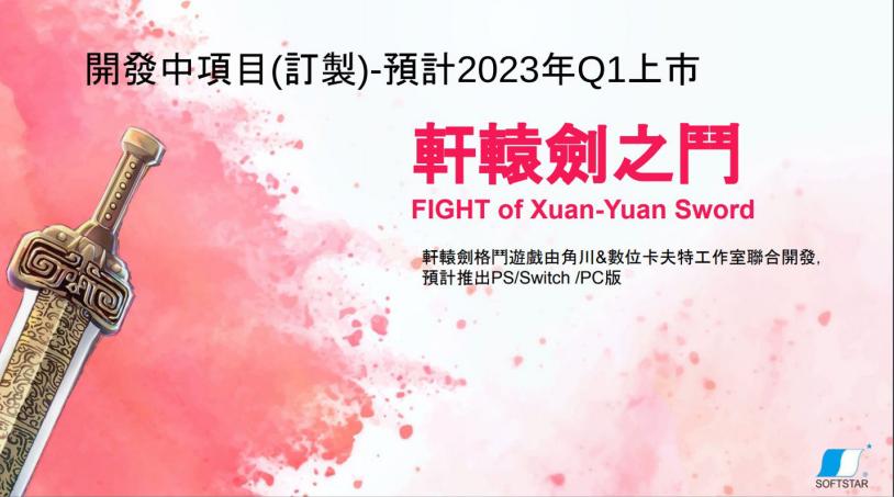大宇:《轩辕剑》格斗游戏2023年发售 《天使帝国 4》PS5版制作中