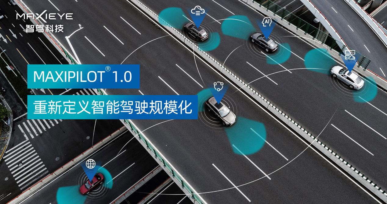 MAXIEYE发布MAXIPILOT 1.0高性价比L2智能驾驶系统