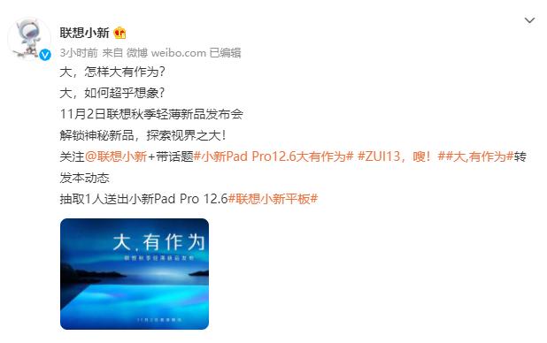 """联想官宣11月2日召开""""秋季轻薄新品发布会"""":将推Pad Pro 12.6触控笔"""