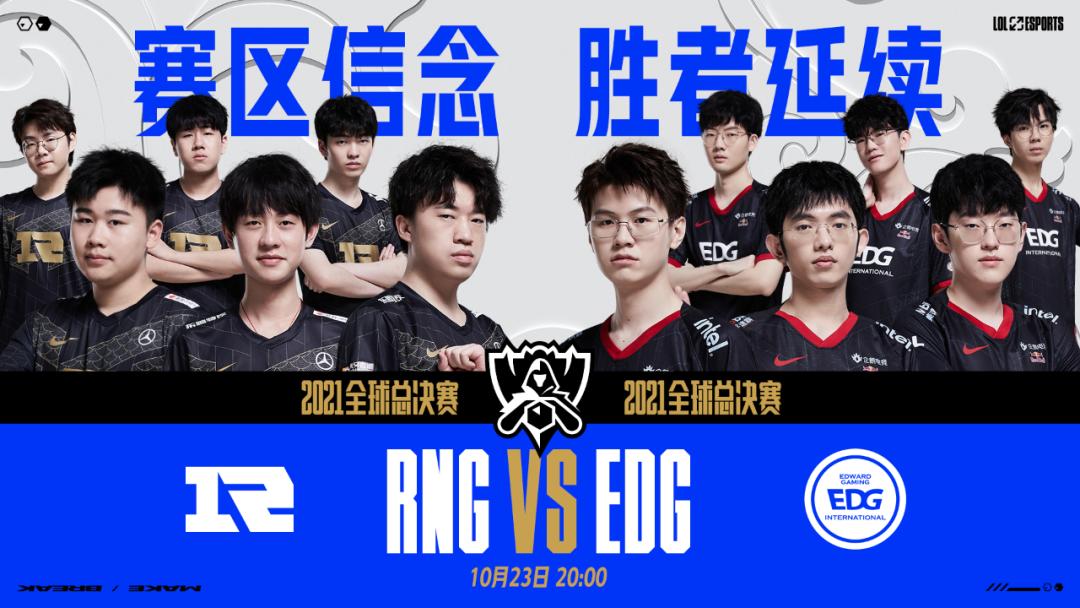 《英雄联盟》S11总决赛RNG今晚对阵EDG,11月6日决赛结束