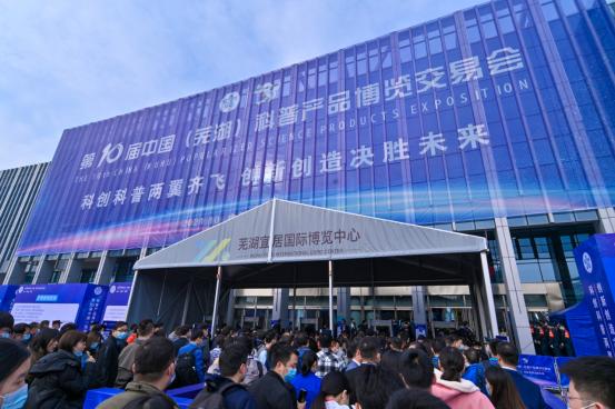 2021芜湖科博会 科大讯飞超大特装展区解锁AI科普新形式