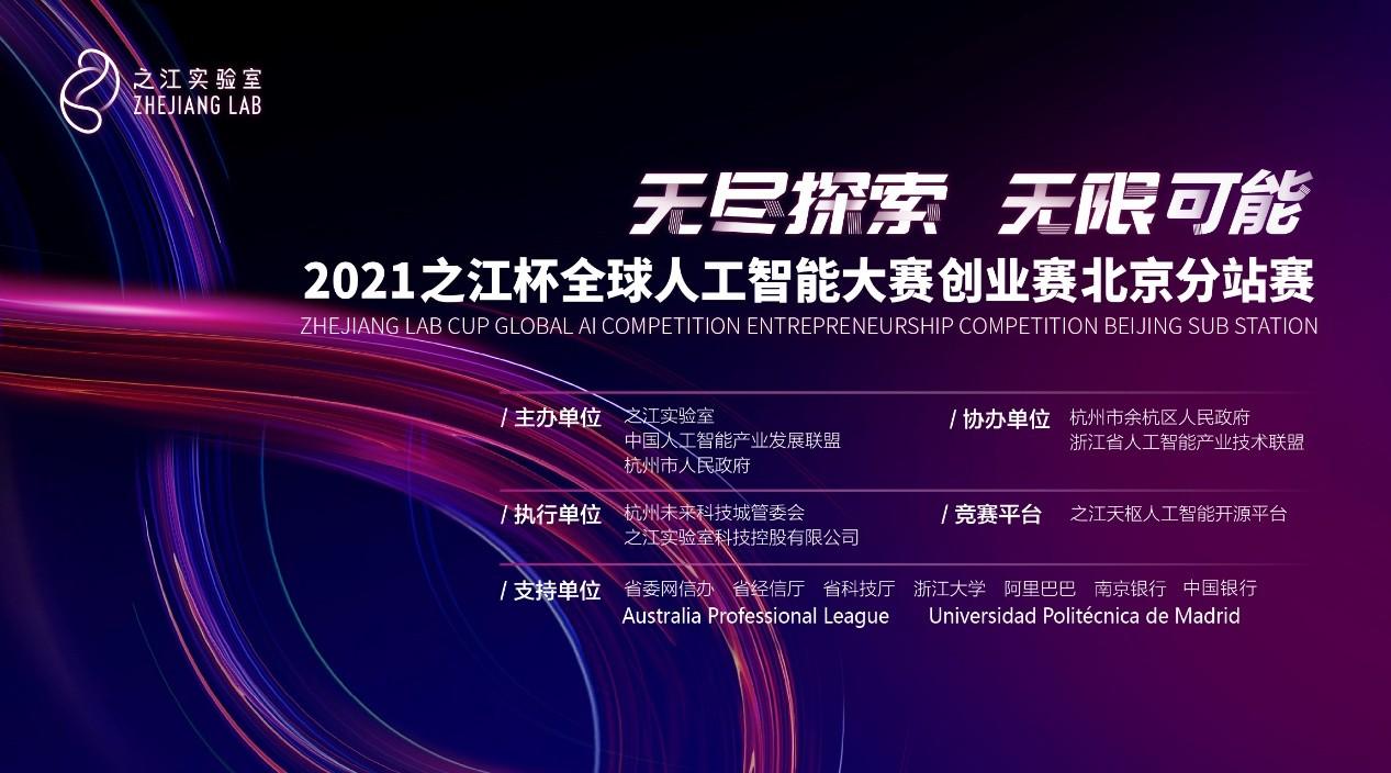 2021之江杯AI大赛创业赛北京站成功举办 创新赛道初赛收官倒计时