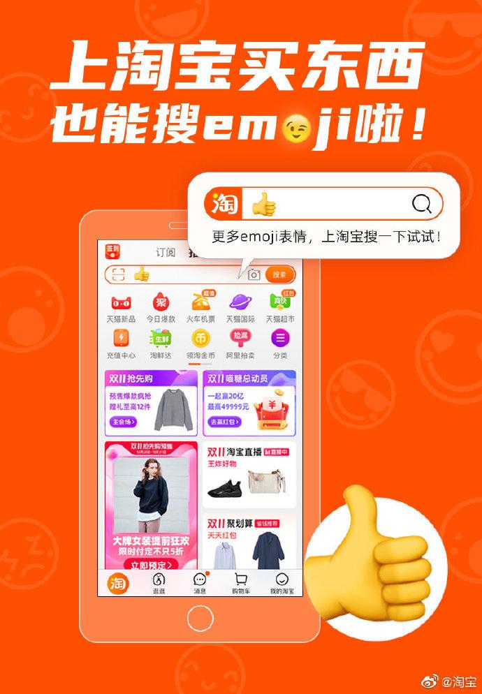 淘宝:买东西也能搜emoji表情 已覆盖近400个常用表情包