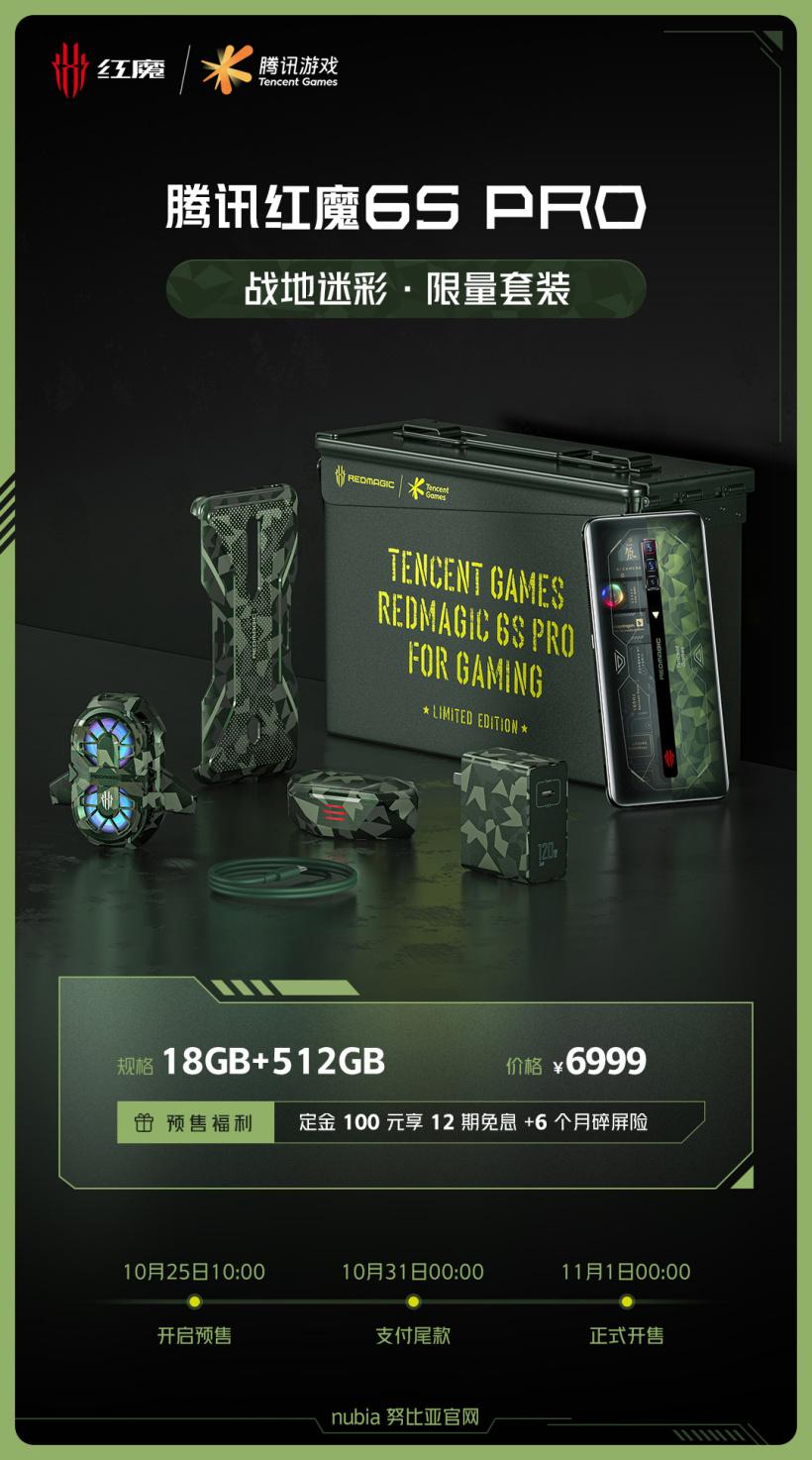 红魔6S Pro推战地迷彩限量套装:含双核散热背夹/TWS耳机 17分钟充满电