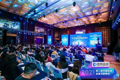 微赞直播2021中国企业直播创新峰会成功举办