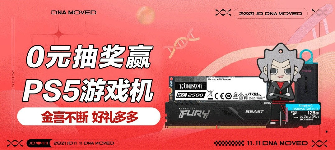 0元抽奖赢PS5 金士顿京东11.11大促预售火热开启