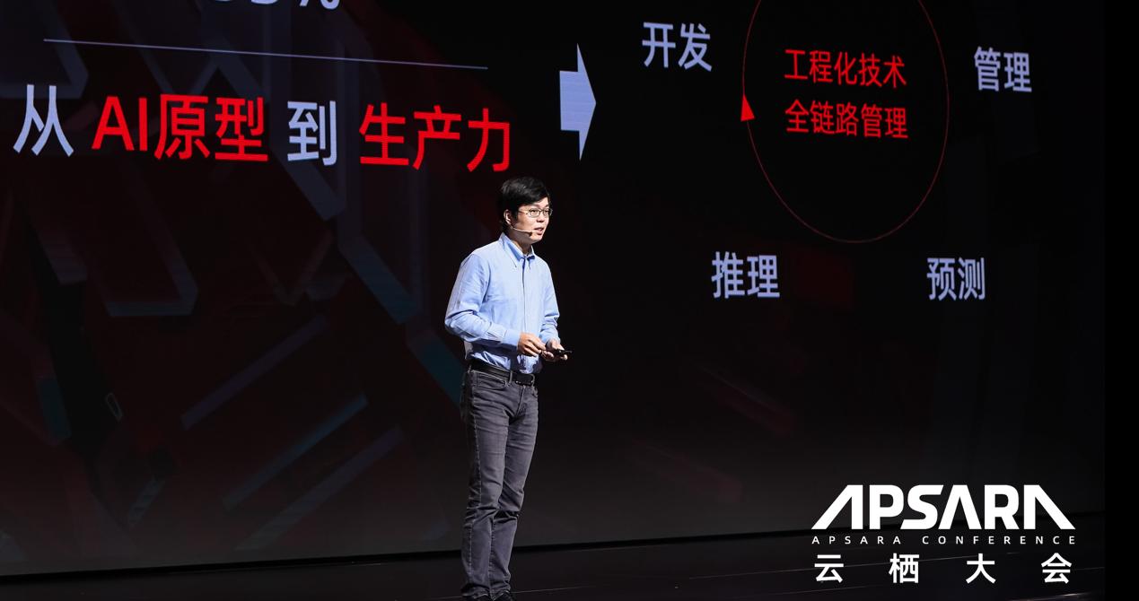 阿里云贾扬清:如何三步实现AI工程化