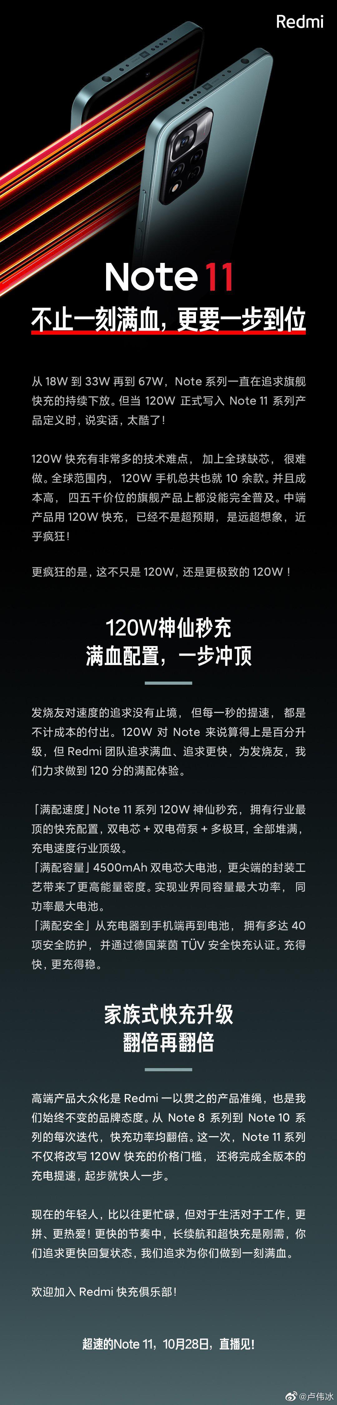卢伟冰:Redmi Note 11搭载120W满血版 部分配置已公布