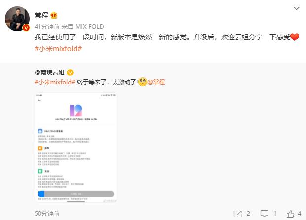 小米MIX FOLD推MIUI FOLD V12.5.1.0更新:修复大字体下显示问题