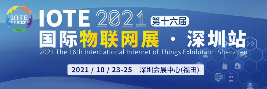 前海翼联携新讯品牌亮相国际物联网展,聚焦5G物联网应用!