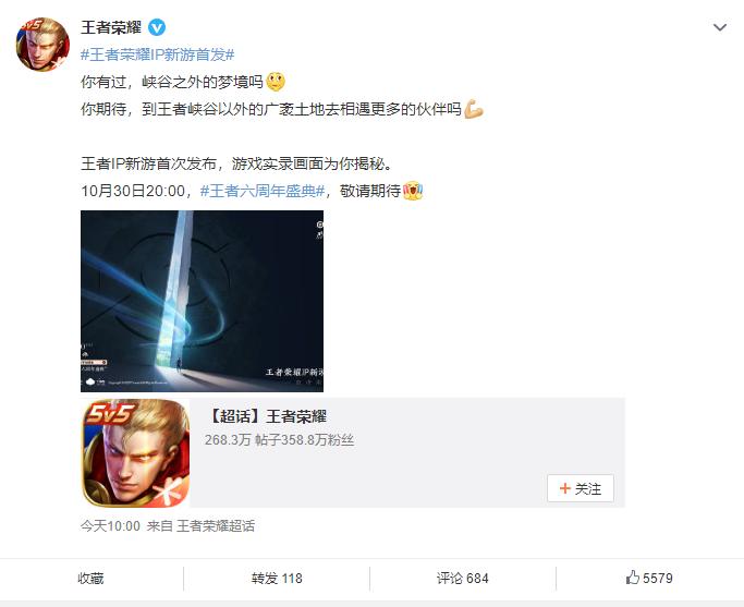 《王者荣耀》IP新游10月30日首发 六周年签到送限定皮肤