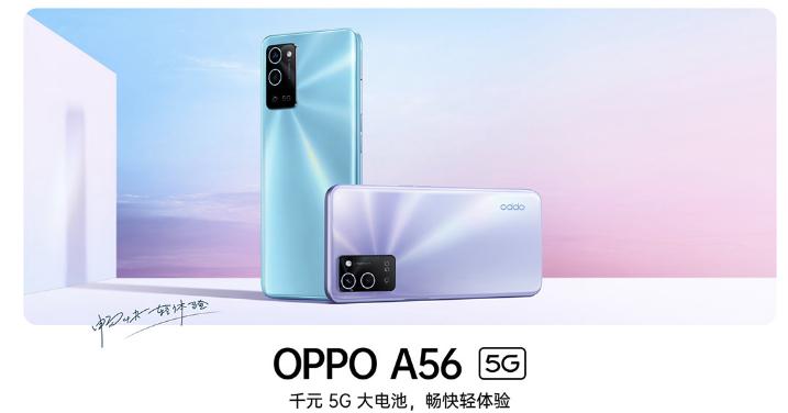 OPPO A56发布:首发1499元 柔雾黑/风铃紫/云烟蓝三配色