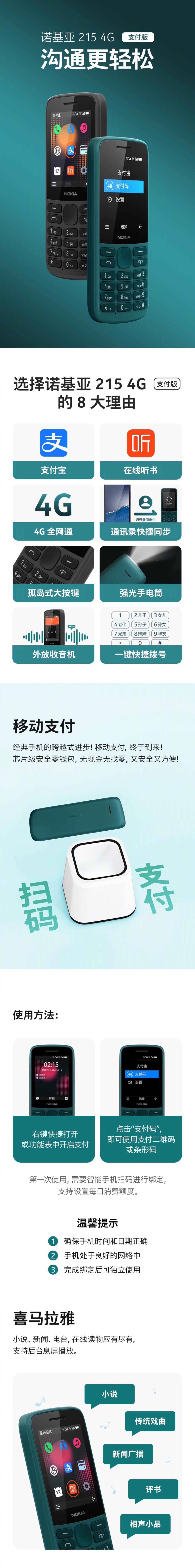 诺基亚215 4G支付版上市:279元 可设置8个亲情号码