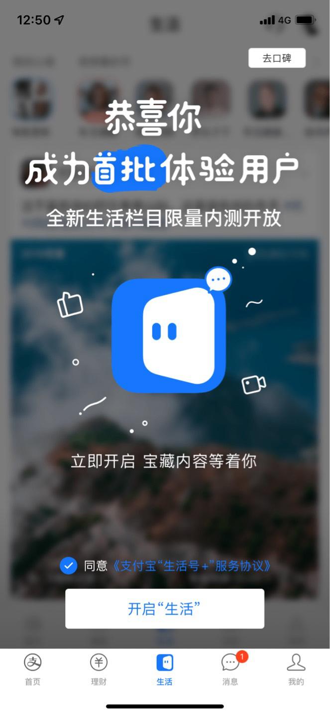 """支付宝App内测""""生活""""底栏 有点像微信公众号风格"""