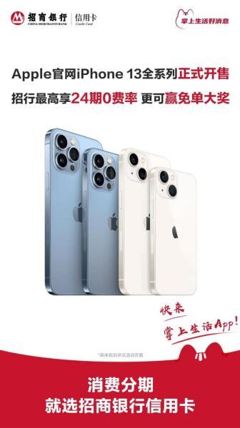 用招行信用卡购iPhone13新机 每月最低只需433.3元