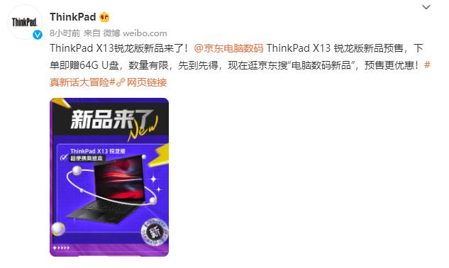 联想发布ThinkPad X13锐龙版超便携商旅本:5999元,定金200元