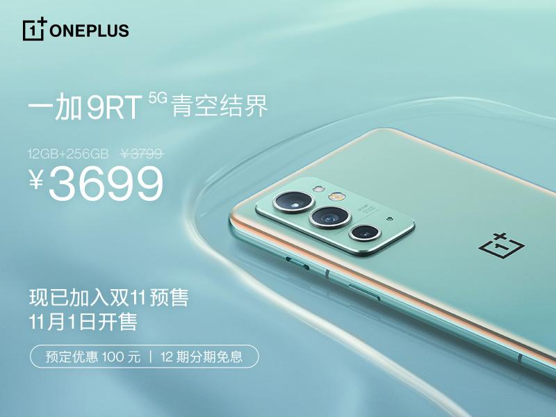 一加9RT青空结界配色开启预售 600Hz超灵敏触控3699元