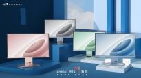 onebot M24巧系列一体机发布 i5-10210U 512G版本售4199元