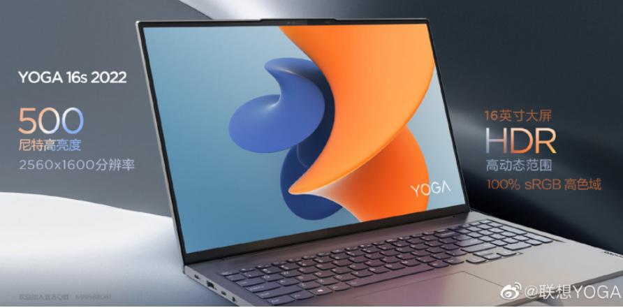 联想YOGA 16s 2022屏幕将支持120Hz/10bit 配备齐全接口