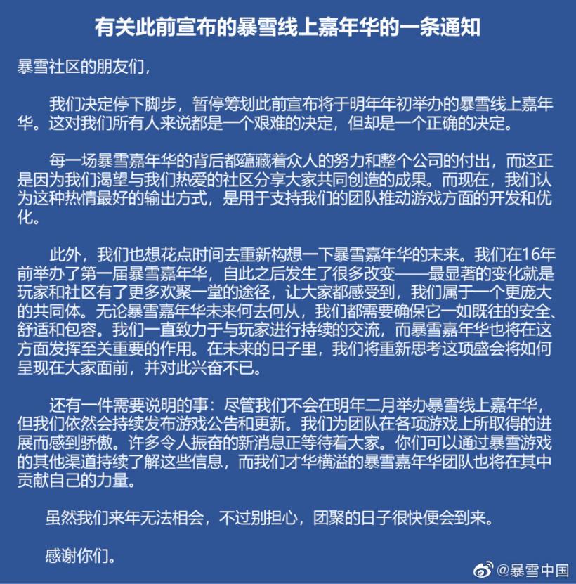 暴雪取消2022年线上嘉年华活动 把办活动精力用来支持内部团队