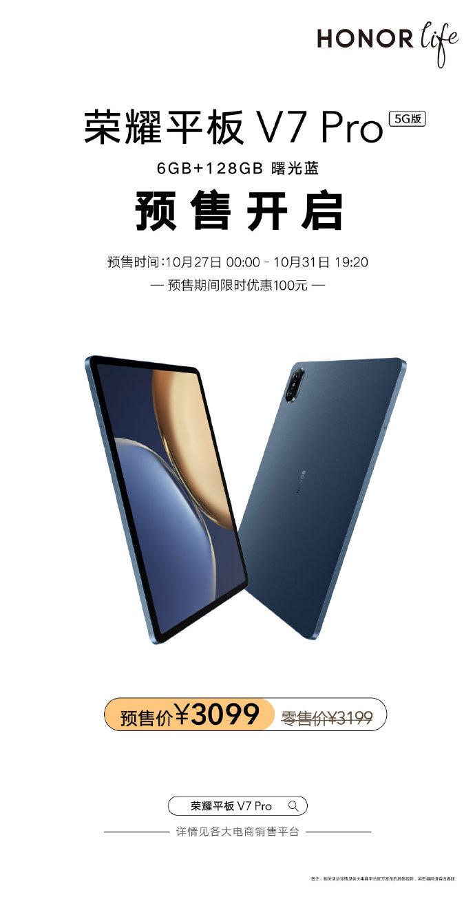 荣耀平板V7 Pro 5G版新配置预售:3099元 5G+Wi-Fi 6双网协同并发
