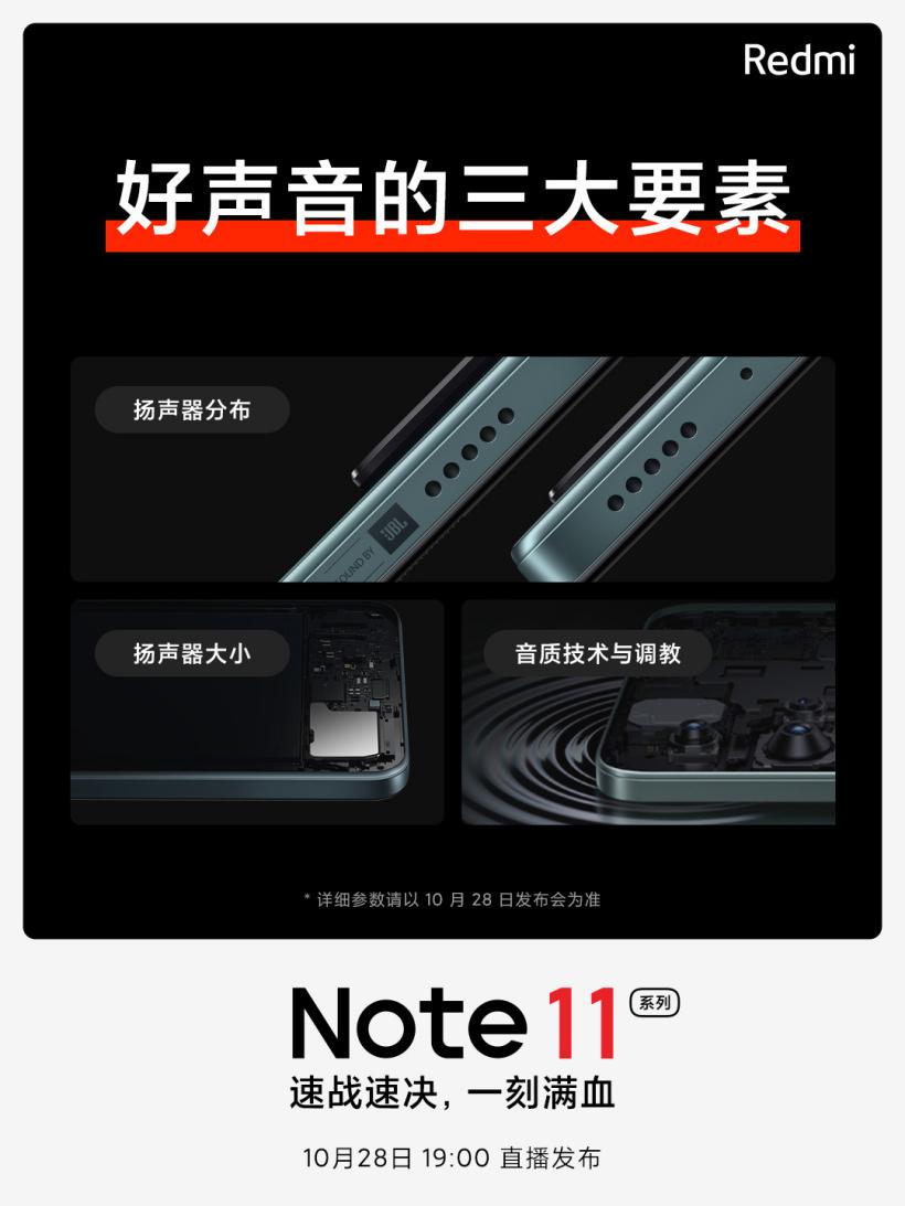 Redmi Note 11系列将搭载JBL对称双扬 扬声器开孔优化设计