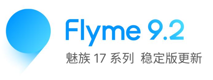 魅族17系列获推Flyme 9.2稳定版系统更新:深色模式新增外观偏好设置