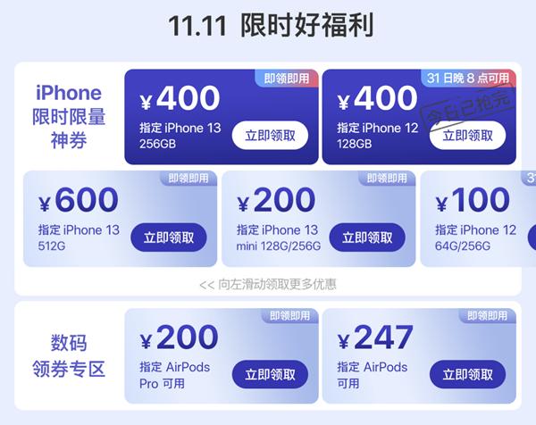 京东苹果11.11 :iPhone 13 256GB减400元 512GB减600元